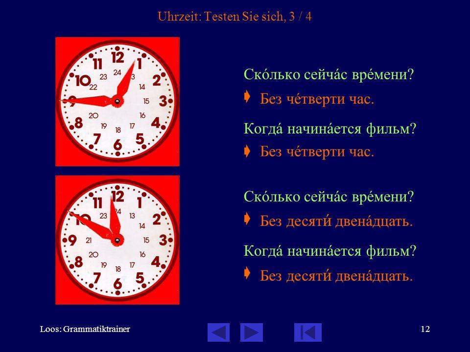 Loos: Grammatiktrainer12 Uhrzeit: Testen Sie sich, 3 / 4 Скîлько сейчàс врåмени?  Когдà начинàется фильм?  Скîлько сейчàс врåмени?  Когдà начинàетс