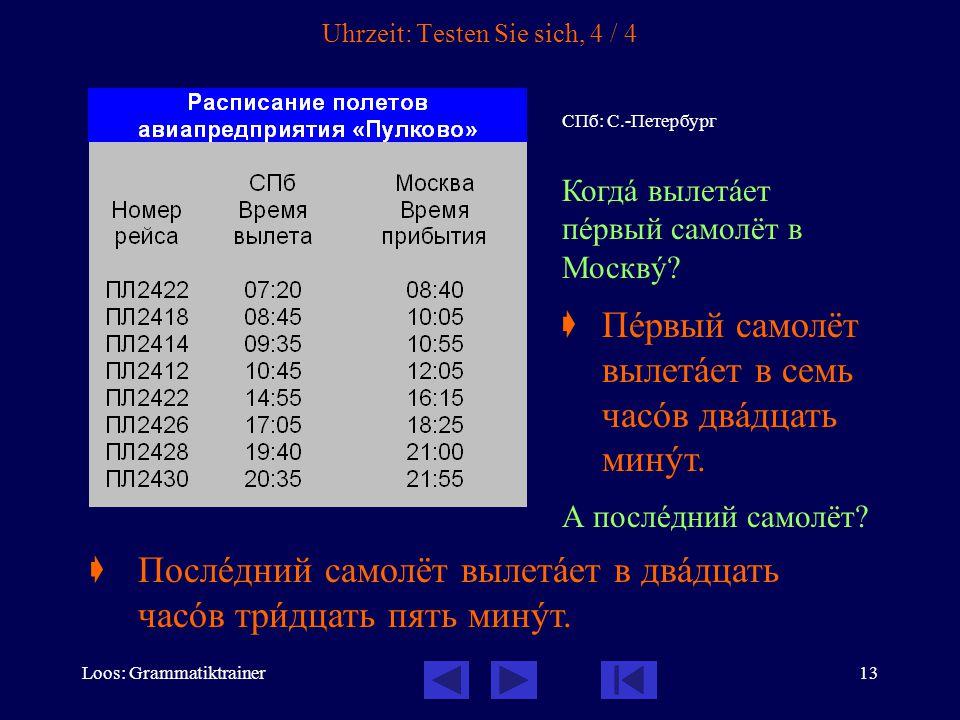 Loos: Grammatiktrainer13 Uhrzeit: Testen Sie sich, 4 / 4 СПб: С.-Петербург Когдà вылетàет пåрвый самолёт в Москвó.
