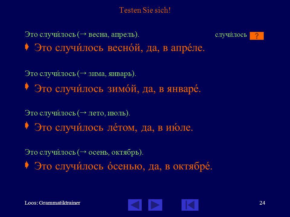 Loos: Grammatiktrainer24 Testen Sie sich. Это случèлось (  весна, апрель).