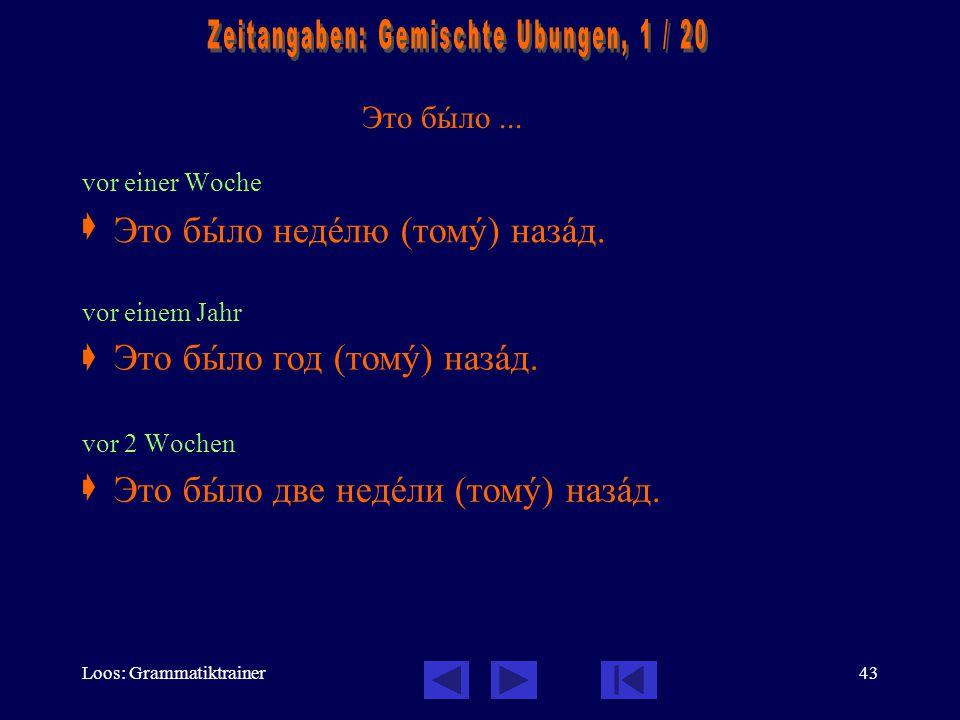 Loos: Grammatiktrainer43 Это бûло...