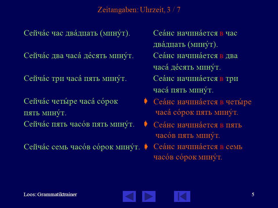 Loos: Grammatiktrainer5 Zeitangaben: Uhrzeit, 3 / 7 Сейчàс час двàдцать (минóт). Сеàнс начинàется в час двàдцать (минóт). Сейчàс два часà дåсять минóт