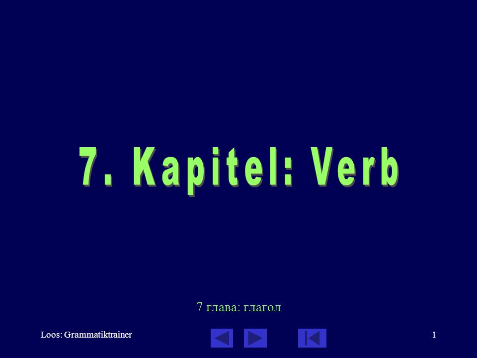 Loos: Grammatiktrainer1 7 глава: глагол