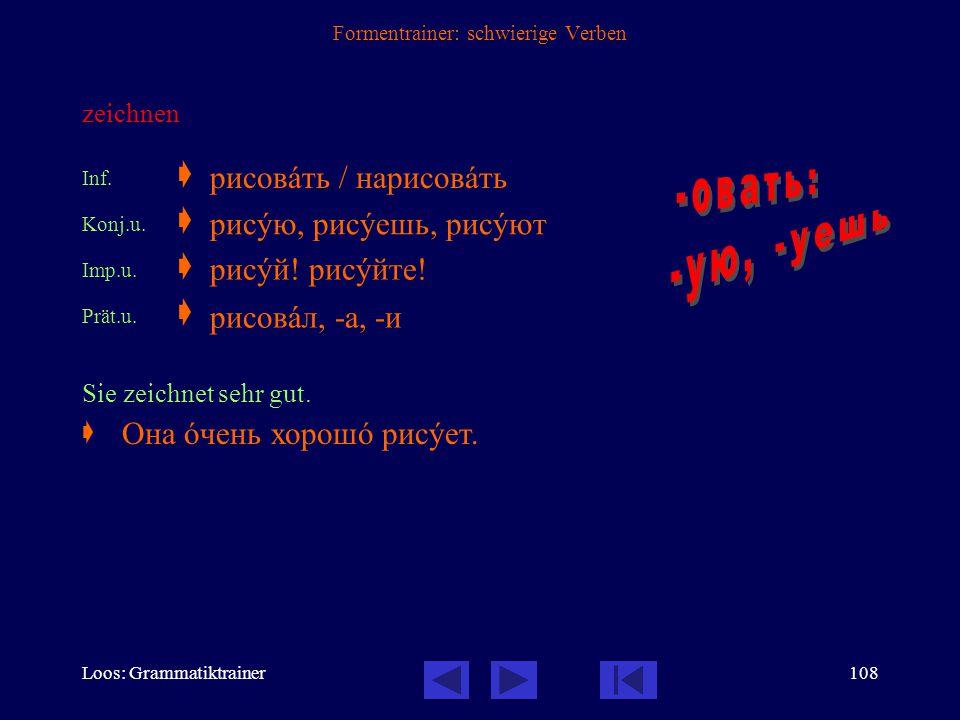 Loos: Grammatiktrainer107 Formentrainer: schwierige Verben empfehlen Inf.  Konj.u.  Imp.u.  Prät.u.  Ich empfehle Ihnen unsere Piroggen.  рекомен