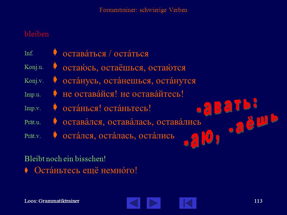 Loos: Grammatiktrainer112 Formentrainer: schwierige Verben fühlen Inf.  Konj.u.  Imp.u.  Prät.u.  Wie fühlen Sie sich?  /по-/ чóвствовать чóвству