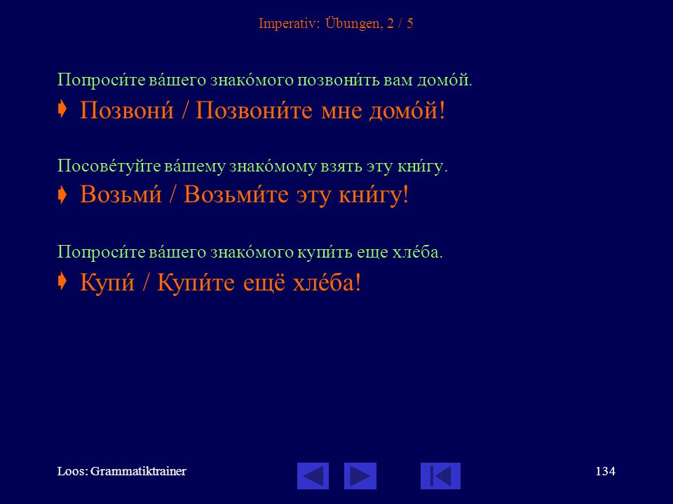Loos: Grammatiktrainer133 Imperativ: Übungen, 1 / 5 Попросèте вàшего знакîмого вернóться до десятè часîв.  Попросèте вàшего знакîмого написàть это пи