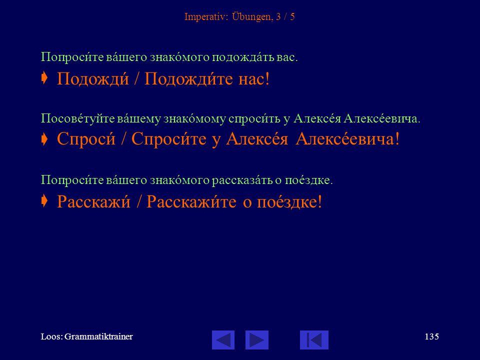 Loos: Grammatiktrainer134 Imperativ: Übungen, 2 / 5 Попросèте вàшего знакîмого позвонèть вам домîй.  Посовåтуйте вàшему знакîмому взять эту кнèгу. 