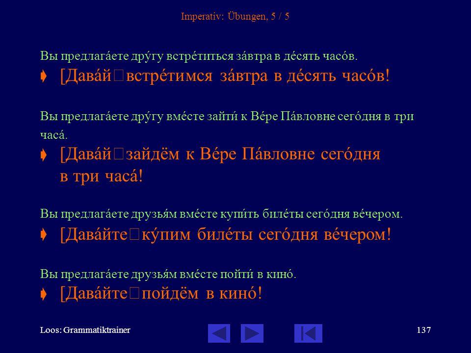 Loos: Grammatiktrainer136 Imperativ: Übungen, 4 / 5 Посовåтуйте вàшему знакîмому заказàть билåты по телефîну.  Попросèте вàшего знакîмого помîчь вам.