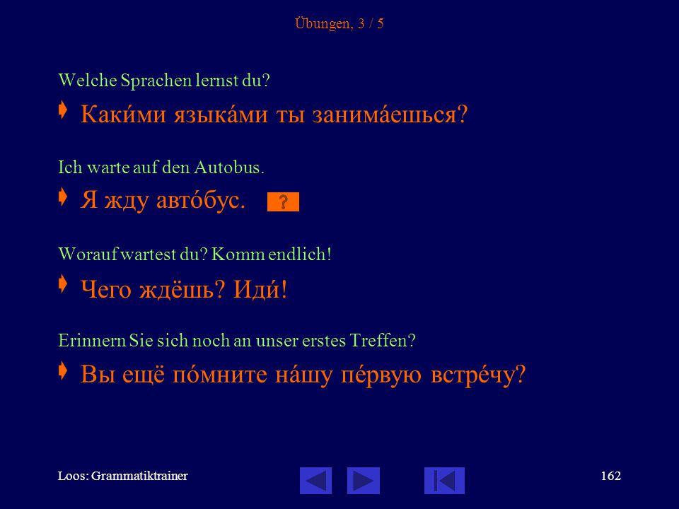Loos: Grammatiktrainer161 Übungen, 2 / 5 Wartest du auf Katja?  Ich danke Ihnen für Ihren Brief.  Er ist in Moskau um 9 Uhr angekommen.  Er treibt