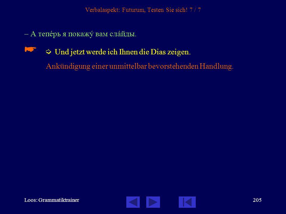 Loos: Grammatiktrainer204 Verbalaspekt: Futurum, Testen Sie sich! 6 / 7 Зàвтра вечåром мы дîлго бóдем смотрåть телевèзор: сначàла бóдет футбîл, потîм