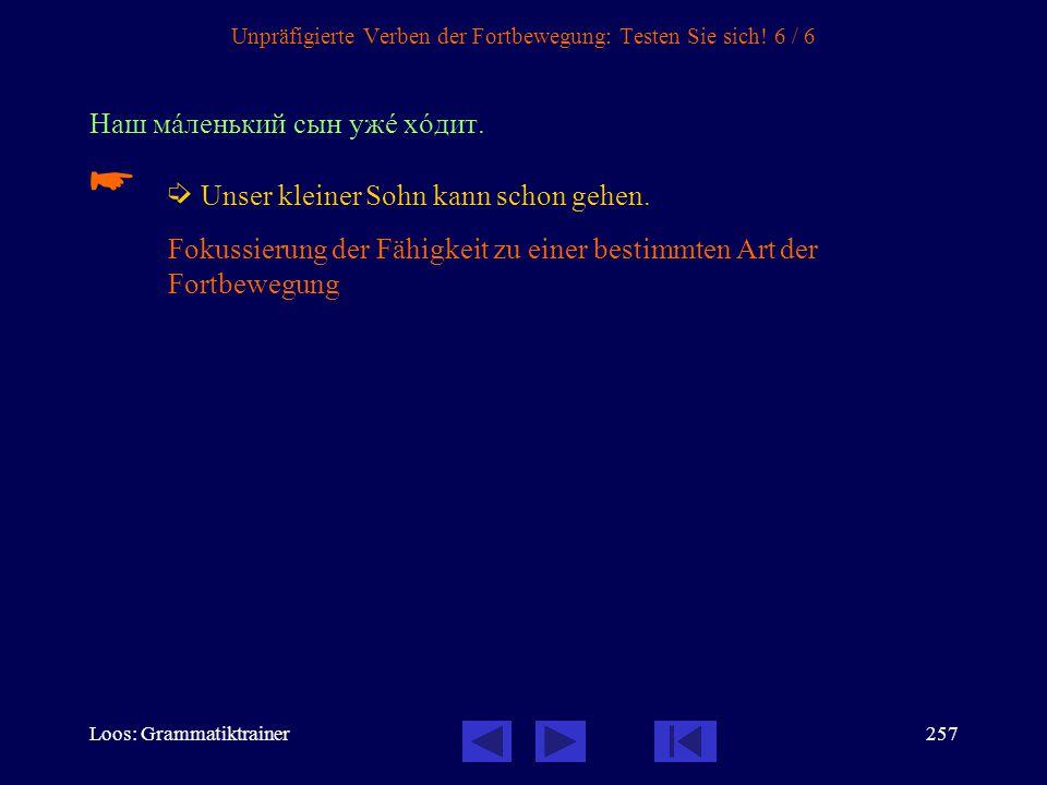 Loos: Grammatiktrainer256 Unpräfigierte Verben der Fortbewegung: Testen Sie sich! 5 / 6 Когдà мы шли в кинî, мы встрåтили Сергåя.   Als wir ins Kino