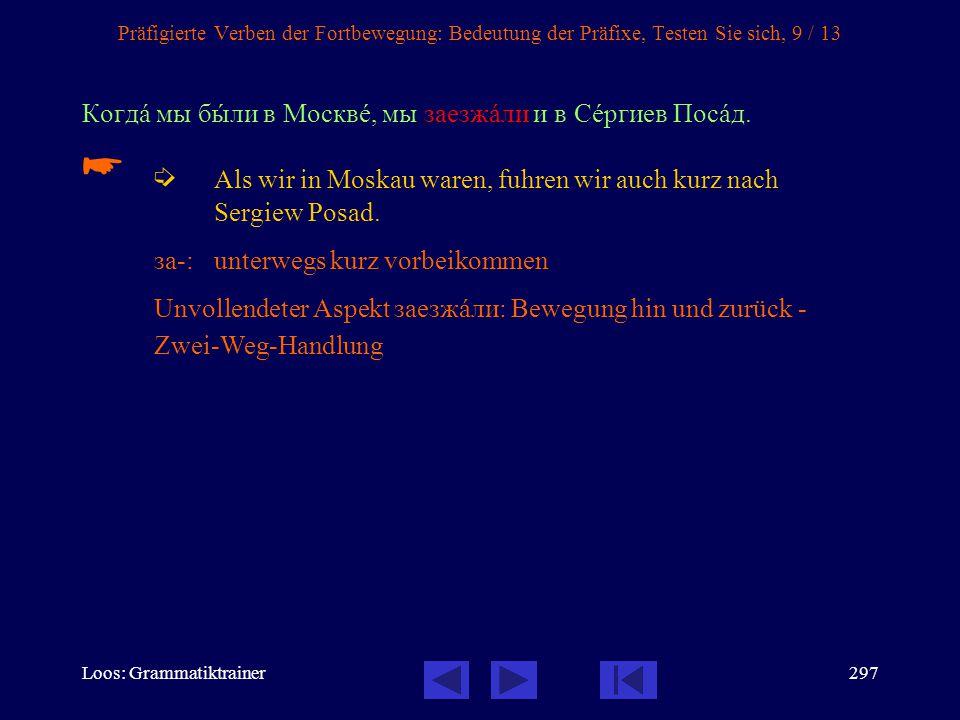 Loos: Grammatiktrainer296 Präfigierte Verben der Fortbewegung: Bedeutung der Präfixe, Testen Sie sich, 8 / 13 Вы не мîжете заåхать за мной вåчером.