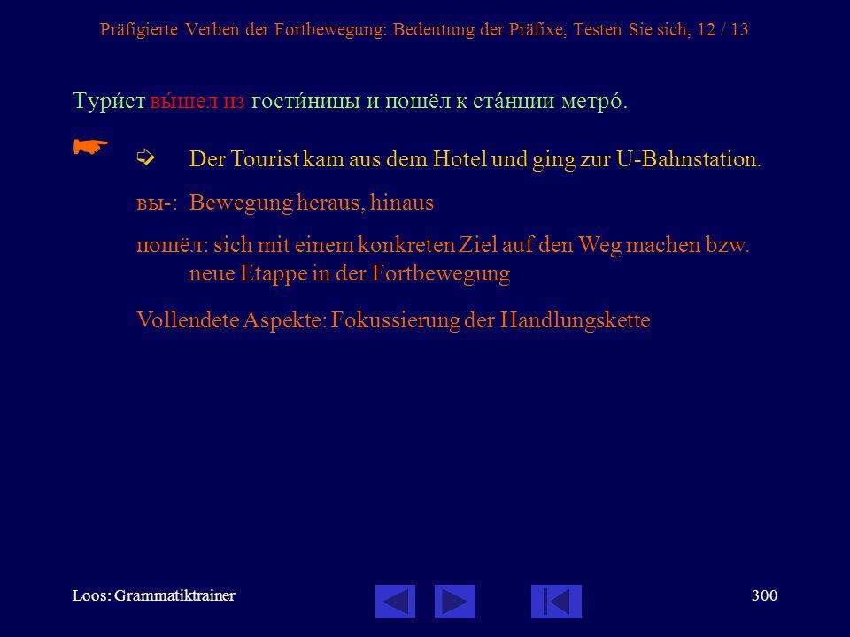 Loos: Grammatiktrainer299 Präfigierte Verben der Fortbewegung: Bedeutung der Präfixe, Testen Sie sich, 11 / 13 Турèст подошёл к пàмятнику и сфотографè