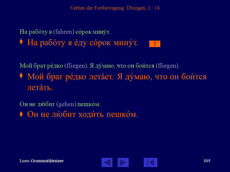 Loos: Grammatiktrainer304 Глаголы передвижения: упражнения