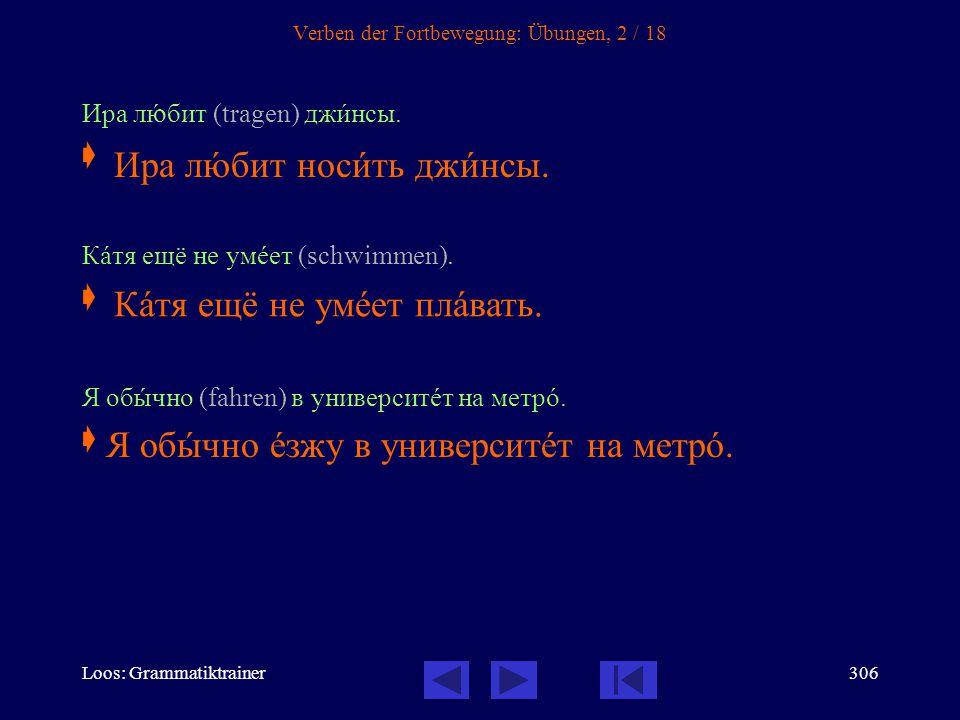 Loos: Grammatiktrainer305 Verben der Fortbewegung: Übungen, 1 / 18 На рабîту я (fahren) сîрок минóт.  Мой брат рåдко (fliegen). Я дóмаю, что он боèтс