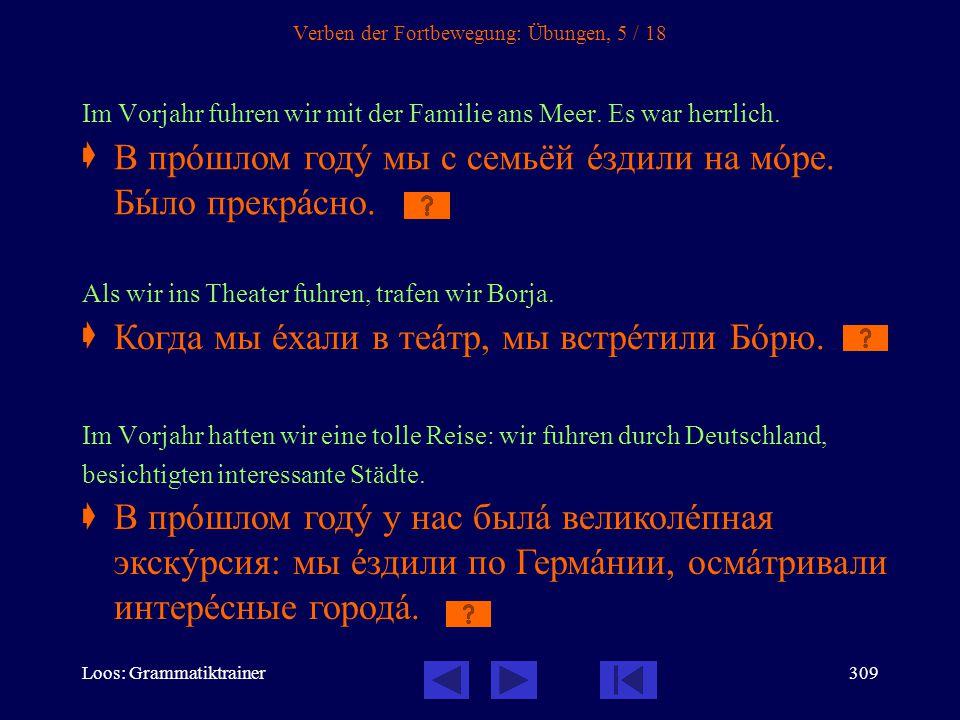 Loos: Grammatiktrainer308 Verben der Fortbewegung: Übungen, 4 / 18  Ты не знàешь, где Лèза.