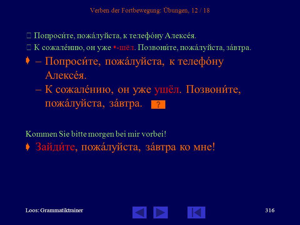 Loos: Grammatiktrainer315 Verben der Fortbewegung: Übungen, 11 / 18 Когдà он  -шёл в кîмнату, все встàли.