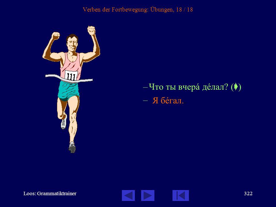 Loos: Grammatiktrainer321 Verben der Fortbewegung: Übungen, 17 / 18 laufen –Тàня, ты ещё регулÿрно занимàешься спîртом.