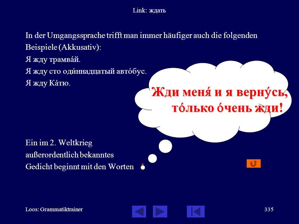 """Loos: Grammatiktrainer334 Link: устать Der Ausdruck """"Ich bin müde wird mit «Я устàл(а)» (Ich bin ermüdet) wiedergegeben."""