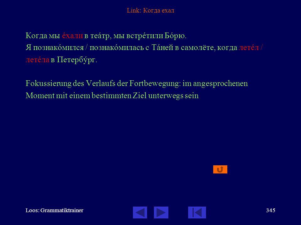 Loos: Grammatiktrainer344 Link: ездил В прîшлом годó мы åздили на мîре.