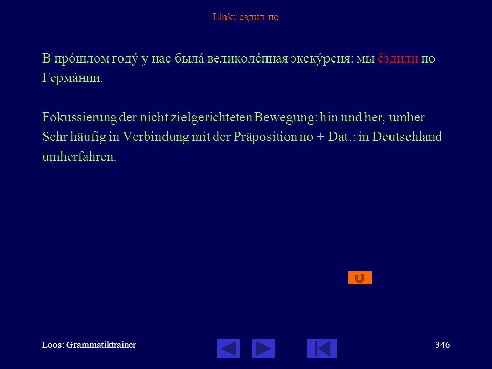 Loos: Grammatiktrainer345 Link: Когда ехал Когда мы åхали в теàтр, мы встрåтили Бîрю. Я познакîмился / познакîмилась с Тàней в самолёте, когда летåл /