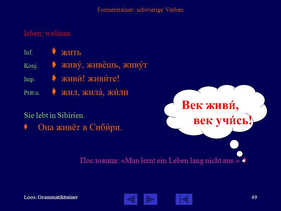 Loos: Grammatiktrainer48 Formentrainer: schwierige Verben warten auf Inf.  Konj.u.  Imp.u.  Prät.u.  Wart auf mich, ich komm gleich zurück!  Посл