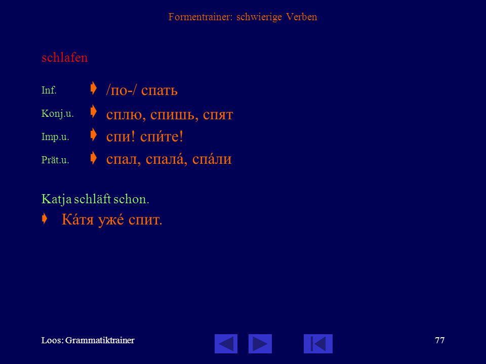Loos: Grammatiktrainer76 Formentrainer: schwierige Verben raten Inf.  Konj.u.  Imp.u.  Prät.u.  Zum Ober: -Was raten Sie uns?  совåтовать / посов