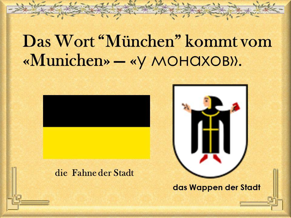 """Das Wort """"München"""" kommt vom «Munichen» — « у монахов». das Wappen der Stadt die Fahne der Stadt"""