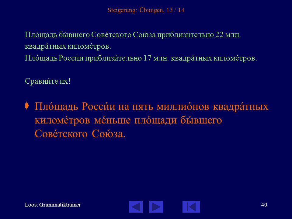 Loos: Grammatiktrainer40 Steigerung: Übungen, 13 / 14 Плîщадь бûвшего Совåтского Соþза приблизèтельно 22 млн.