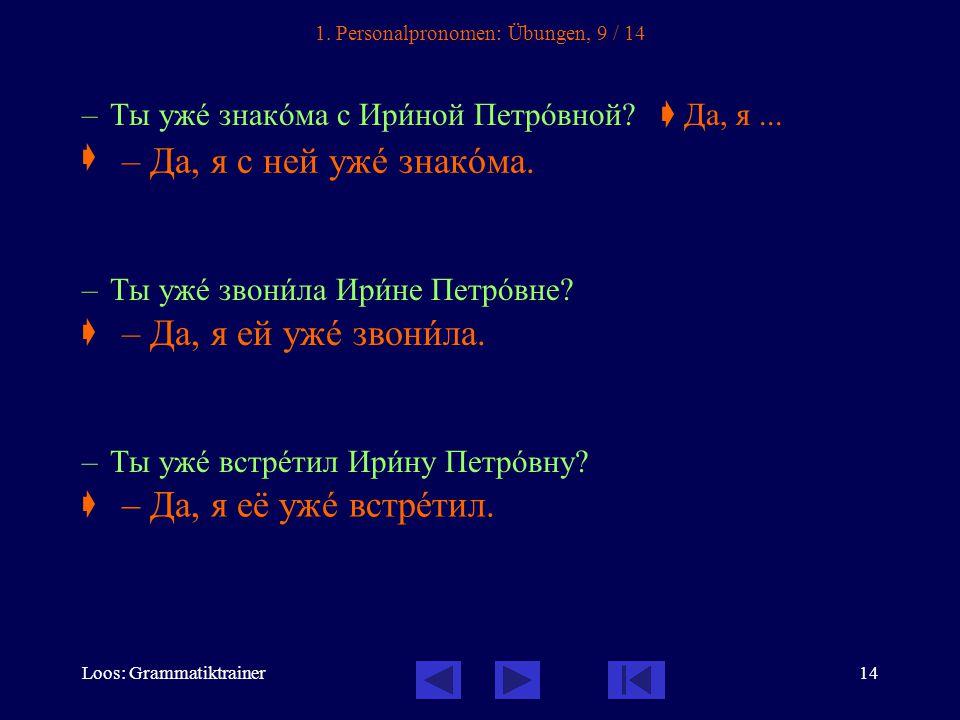 Loos: Grammatiktrainer14 1. Personalpronomen: Übungen, 9 / 14 – Ты ужå знакîма с Ирèной Петрîвной.