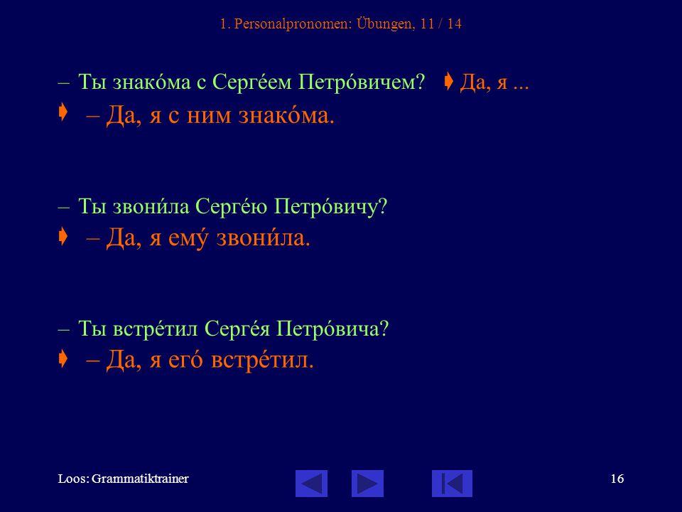 Loos: Grammatiktrainer16 1. Personalpronomen: Übungen, 11 / 14 – Ты знакîма с Сергåем Петрîвичем.