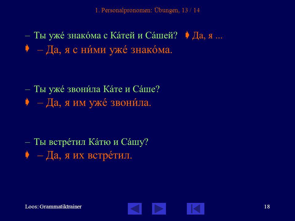 Loos: Grammatiktrainer18 1. Personalpronomen: Übungen, 13 / 14 – Ты ужå знакîма с Кàтей и Сàшей.
