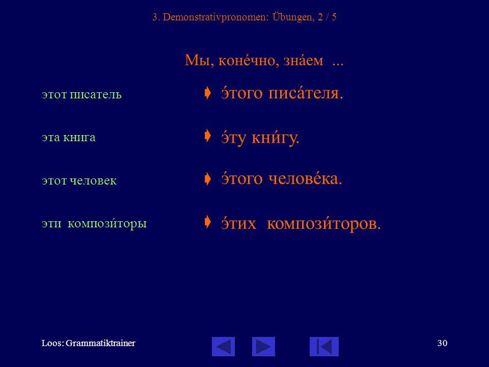 Loos: Grammatiktrainer30 3. Demonstrativpronomen: Übungen, 2 / 5 Мы, конåчно, знàем...