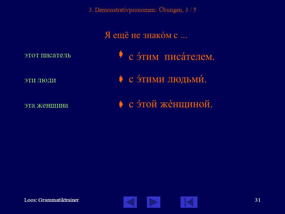 Loos: Grammatiktrainer31 3. Demonstrativpronomen: Übungen, 3 / 5 Я ещё не знакîм с...