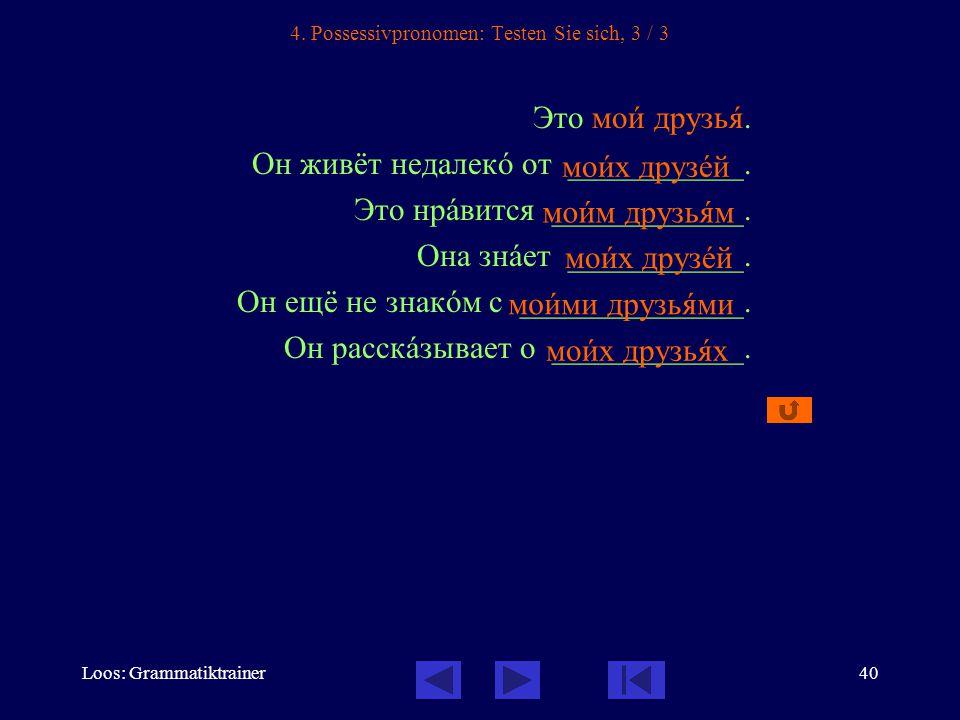 Loos: Grammatiktrainer40 4. Possessivpronomen: Testen Sie sich, 3 / 3 Это моè друзьÿ.