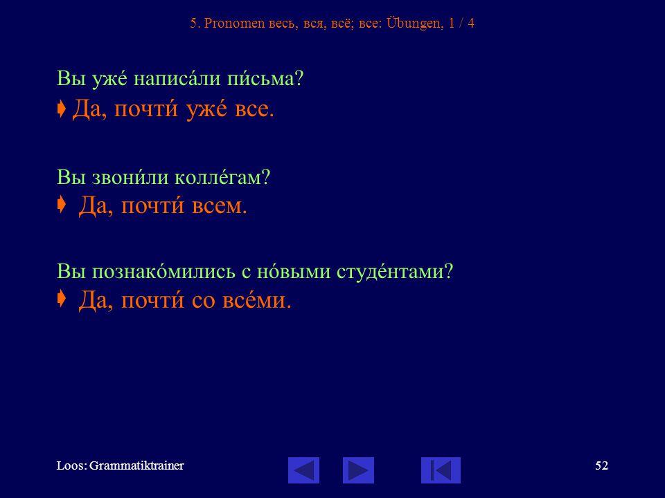 Loos: Grammatiktrainer52 5. Pronomen весь, вся, всё; все: Übungen, 1 / 4 Вы ужå написàли пèсьма.