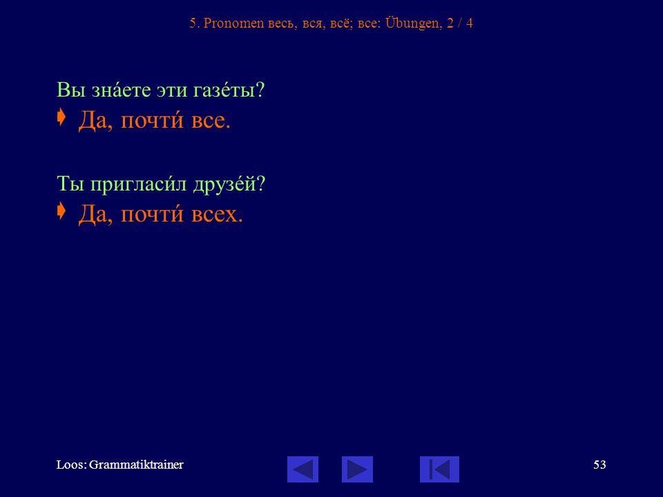Loos: Grammatiktrainer53 5. Pronomen весь, вся, всё; все: Übungen, 2 / 4 Вы знàете эти газåты.