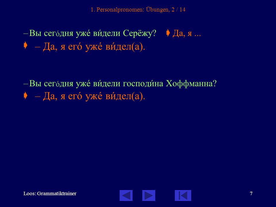 Loos: Grammatiktrainer7 1. Personalpronomen: Übungen, 2 / 14 –Вы сег î дня ужå вèдели Серёжу.