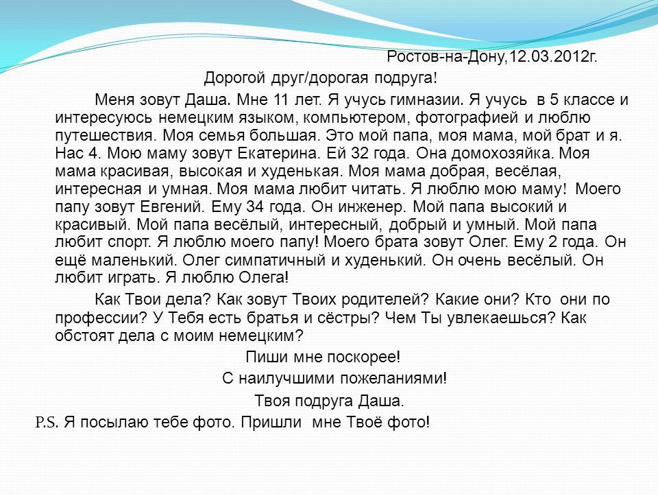 Ростов-на-Дону,12.03.2012г.Дорогой друг/дорогая подруга .