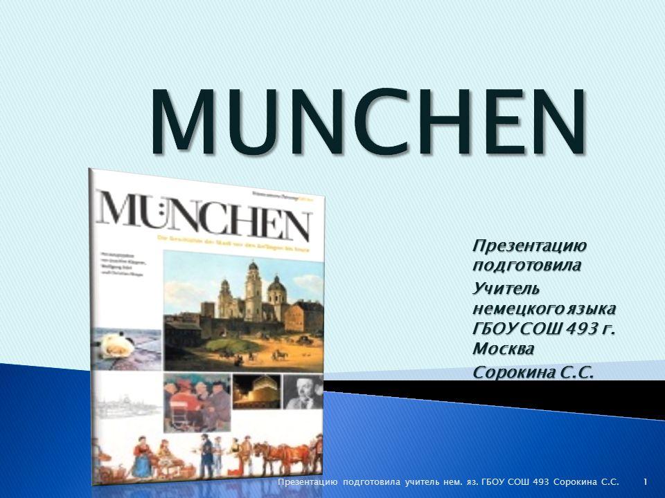 Презентацию подготовила Учитель немецкого языка ГБОУ СОШ 493 г.