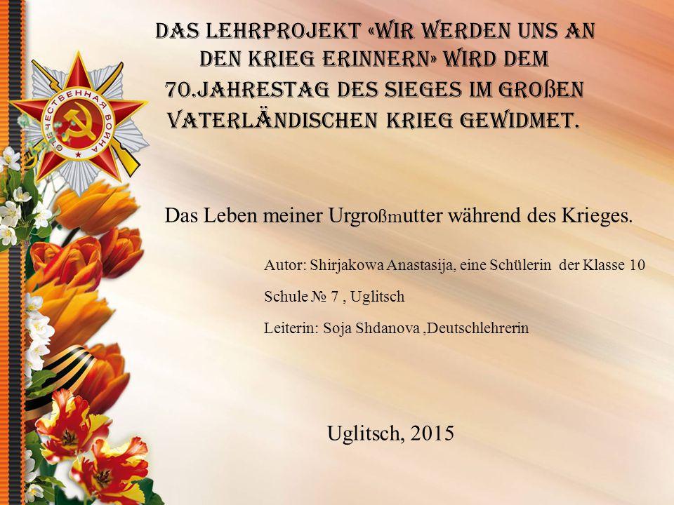 Das Lehrprojekt «Wir werden uns an den Krieg erinnern» wird dem 70.Jahrestag des Sieges im Gro ß en Vaterl Ä ndischen Krieg gewidmet.