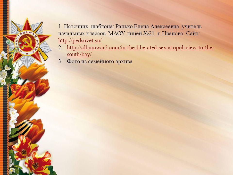 1. Источник шаблона: Ранько Елена Алексеевна учитель начальных классов МАОУ лицей №21 г.