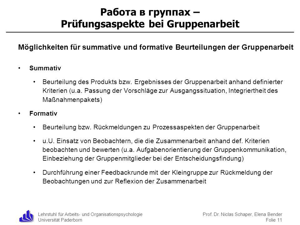 Lehrstuhl für Arbeits- und Organisationspsychologie Universität Paderborn Prof. Dr. Niclas Schaper, Elena Bender Folie 11 Работа в группах – Prüfungsa