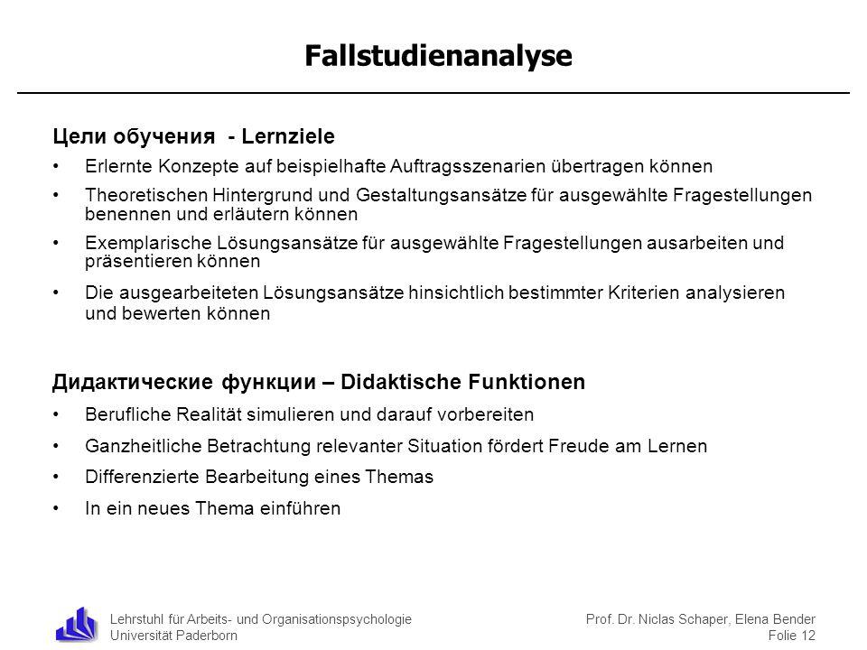 Lehrstuhl für Arbeits- und Organisationspsychologie Universität Paderborn Fallstudienanalyse Цели обучения - Lernziele Erlernte Konzepte auf beispielh