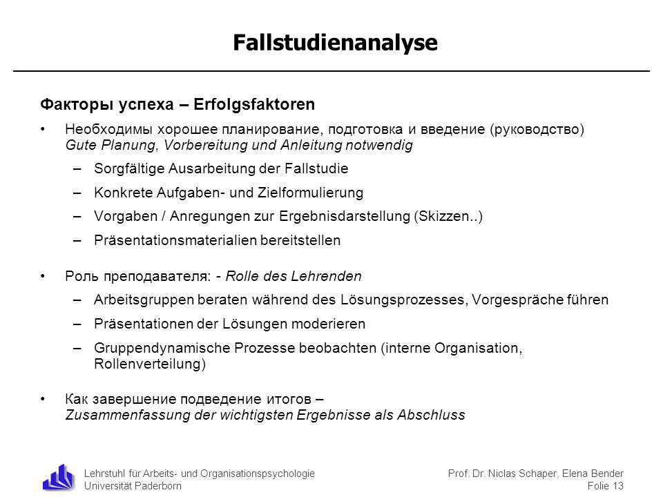 Lehrstuhl für Arbeits- und Organisationspsychologie Universität Paderborn Fallstudienanalyse Факторы успеха – Erfolgsfaktoren Необходимы хорошее плани