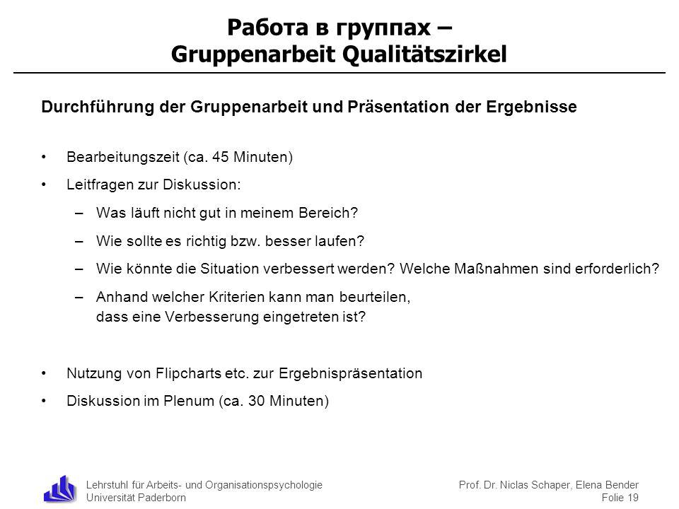 Lehrstuhl für Arbeits- und Organisationspsychologie Universität Paderborn Prof. Dr. Niclas Schaper, Elena Bender Folie 19 Работа в группах – Gruppenar