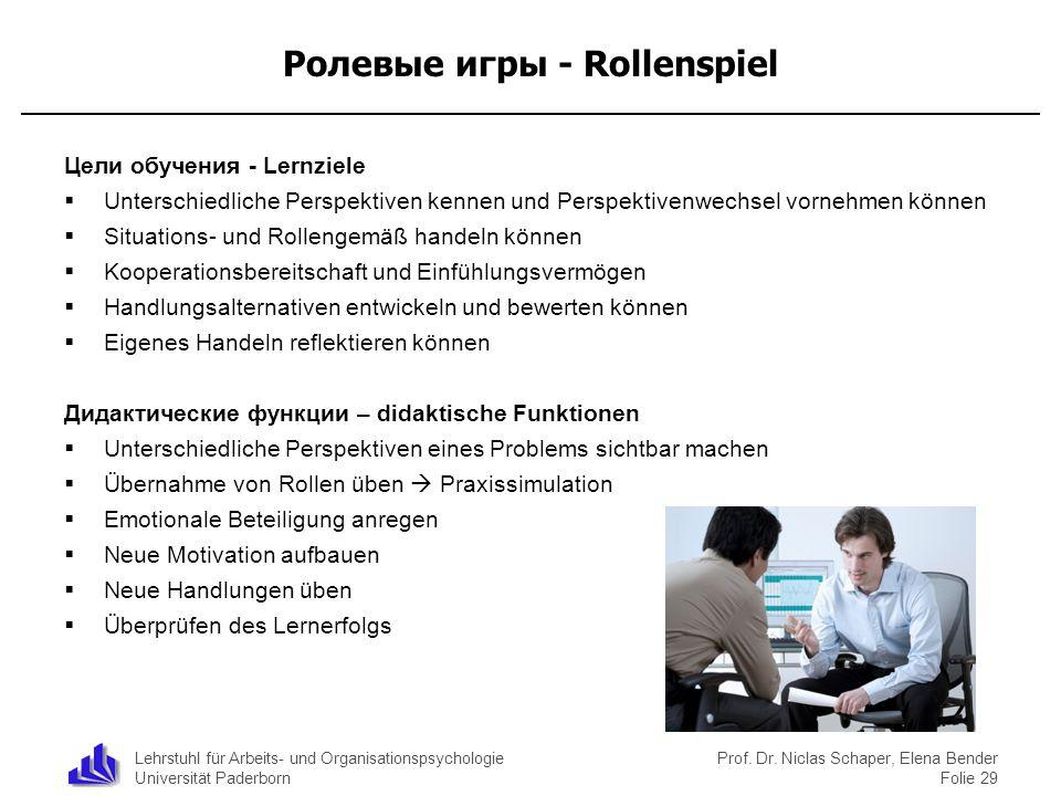 Lehrstuhl für Arbeits- und Organisationspsychologie Universität Paderborn Prof. Dr. Niclas Schaper, Elena Bender Folie 29 Ролевые игры - Rollenspiel Ц