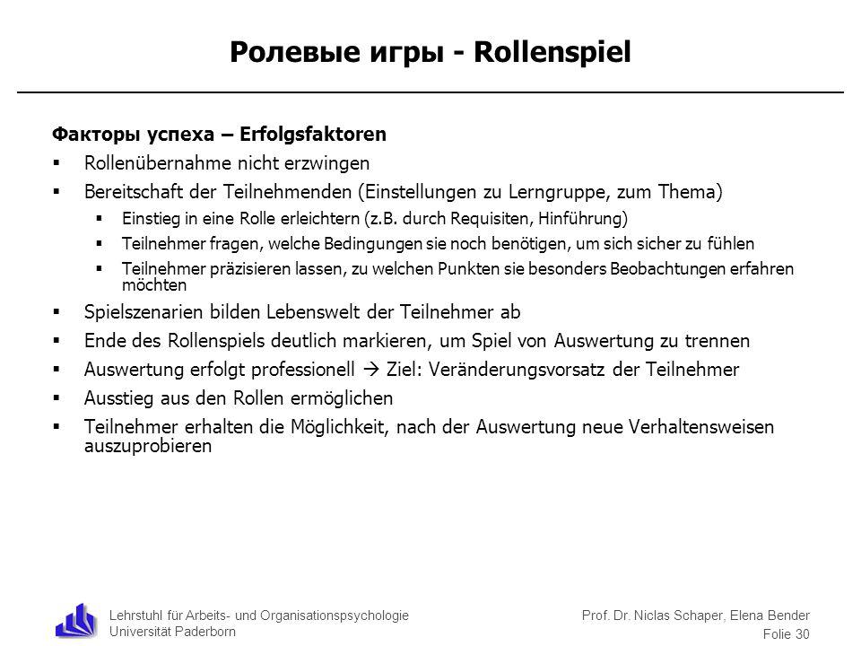 Lehrstuhl für Arbeits- und Organisationspsychologie Universität Paderborn Prof. Dr. Niclas Schaper, Elena Bender Folie 30 Ролевые игры - Rollenspiel Ф