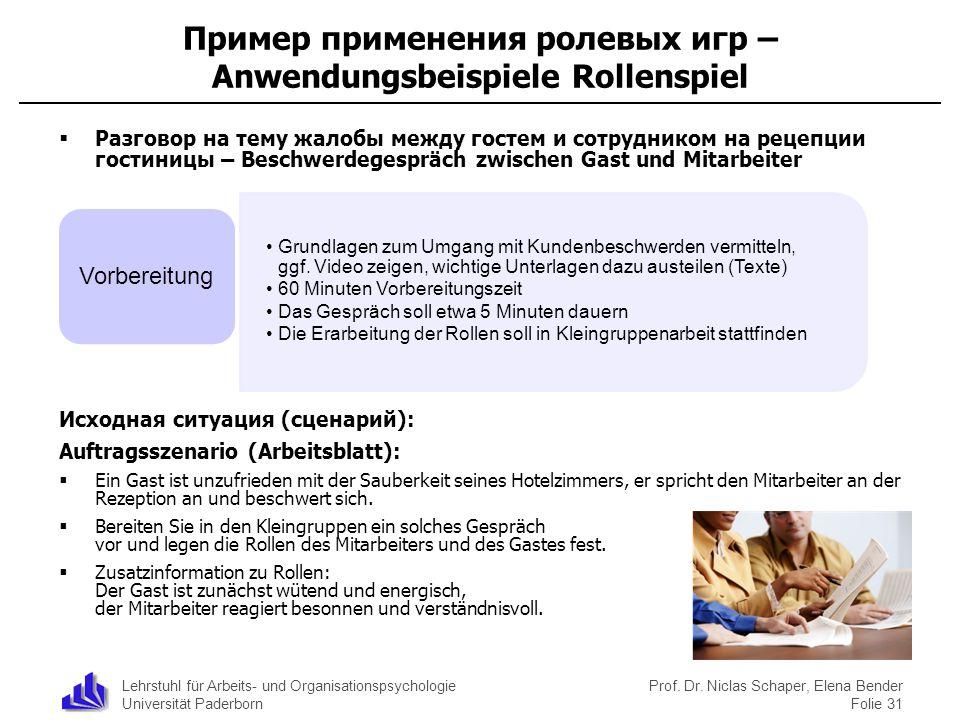 Lehrstuhl für Arbeits- und Organisationspsychologie Universität Paderborn Prof. Dr. Niclas Schaper, Elena Bender Folie 31 Пример применения ролевых иг