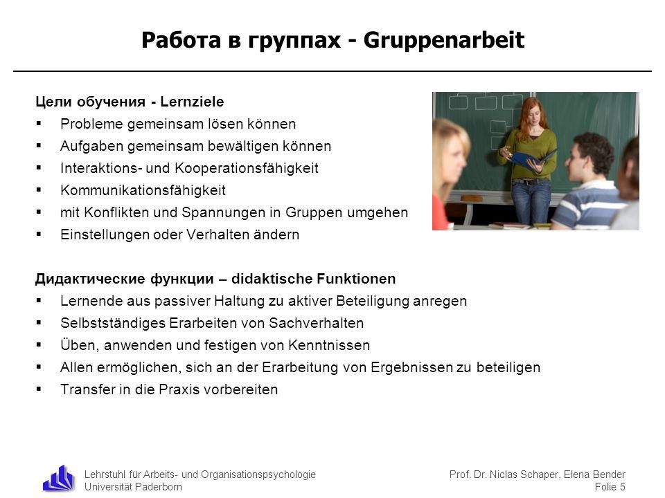 Lehrstuhl für Arbeits- und Organisationspsychologie Universität Paderborn Prof. Dr. Niclas Schaper, Elena Bender Folie 5 Работа в группах - Gruppenarb