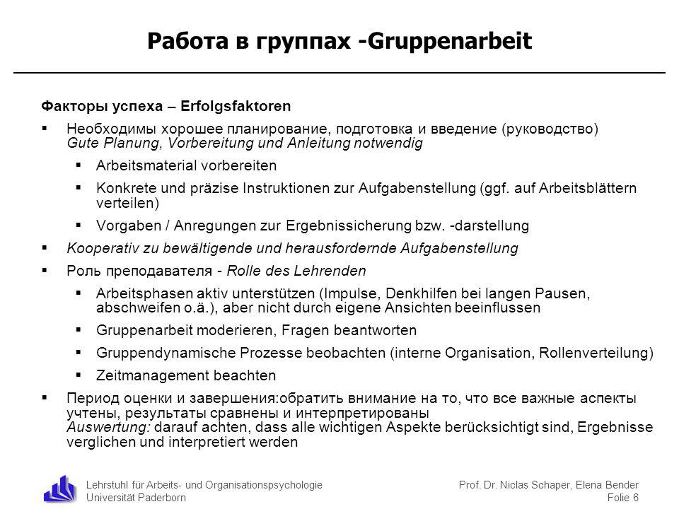 Lehrstuhl für Arbeits- und Organisationspsychologie Universität Paderborn Prof. Dr. Niclas Schaper, Elena Bender Folie 6 Работа в группах -Gruppenarbe